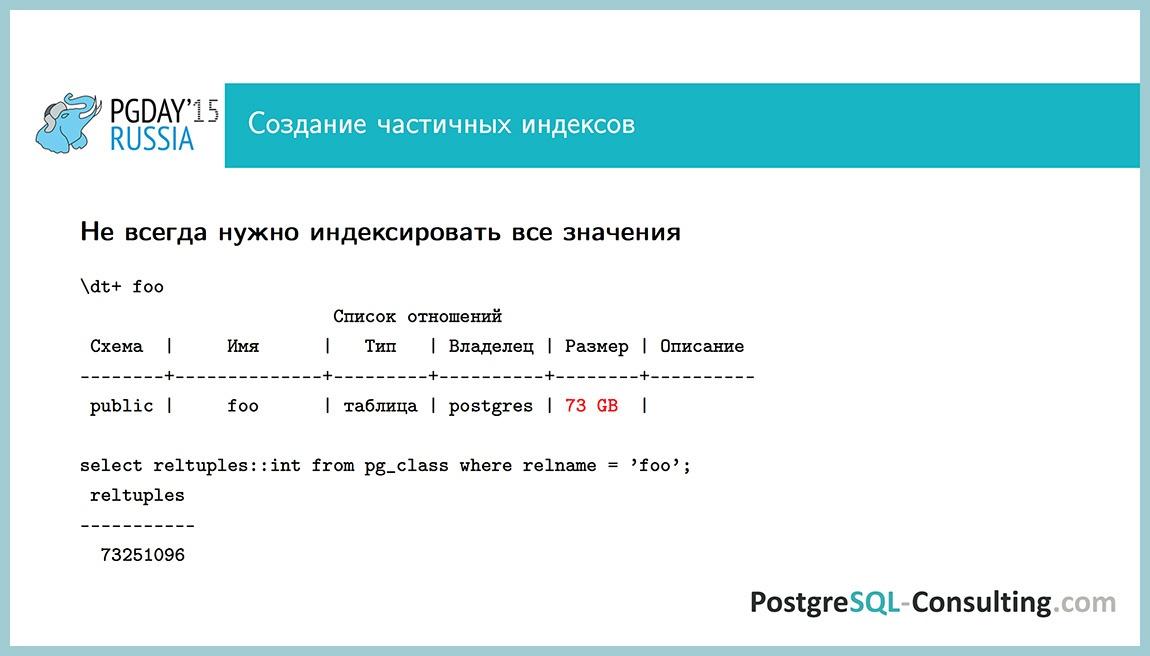 Использование статистики в PostgreSQL для оптимизации производительности — Алексей Ермаков - 30