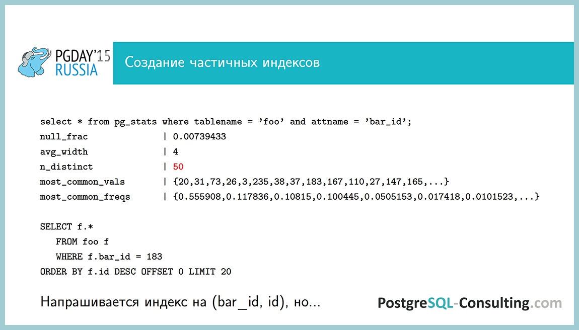 Использование статистики в PostgreSQL для оптимизации производительности — Алексей Ермаков - 31