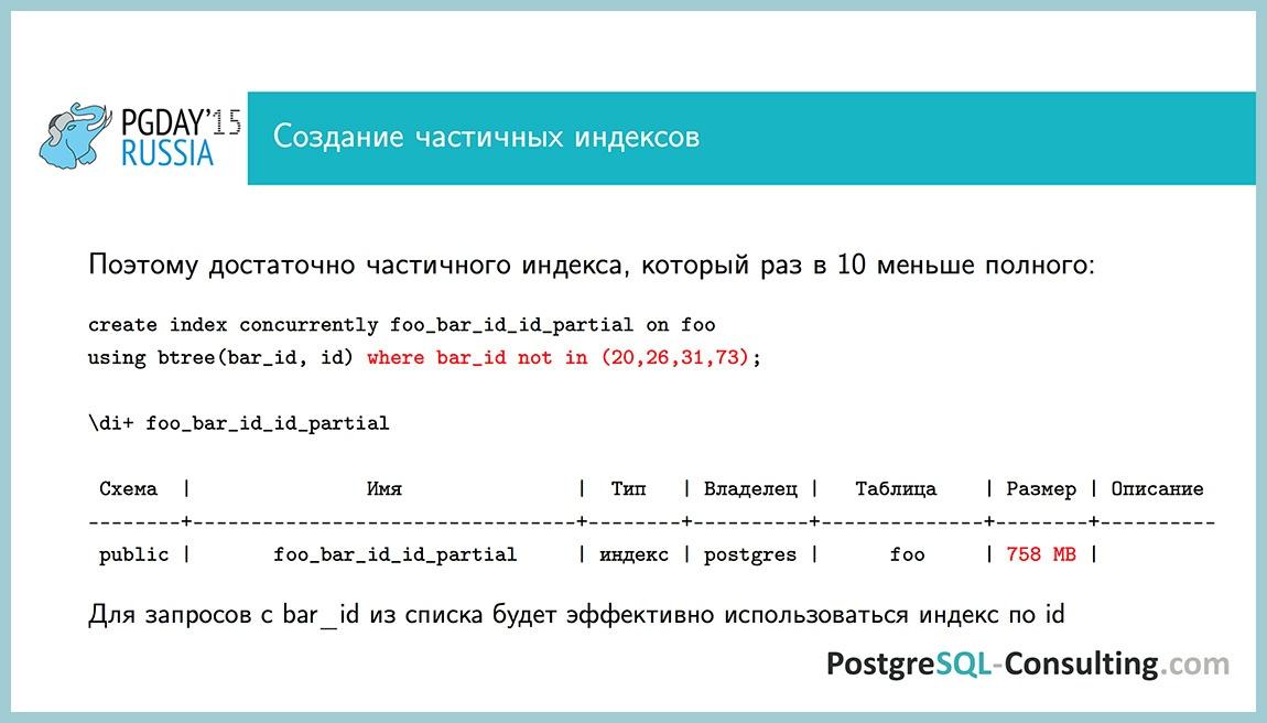Использование статистики в PostgreSQL для оптимизации производительности — Алексей Ермаков - 33