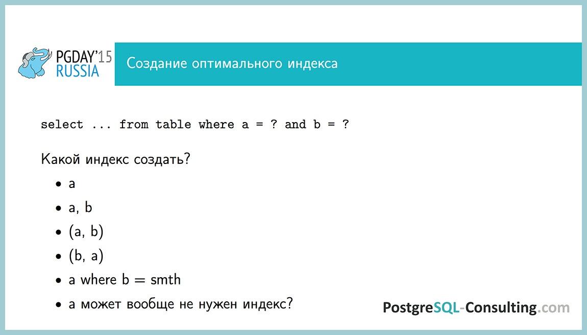 Использование статистики в PostgreSQL для оптимизации производительности — Алексей Ермаков - 34