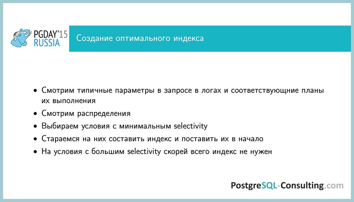 Использование статистики в PostgreSQL для оптимизации производительности — Алексей Ермаков - 35
