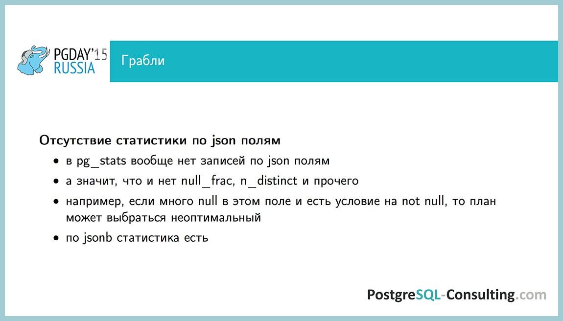 Использование статистики в PostgreSQL для оптимизации производительности — Алексей Ермаков - 39