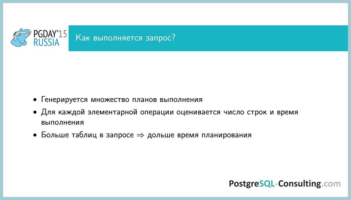 Использование статистики в PostgreSQL для оптимизации производительности — Алексей Ермаков - 4