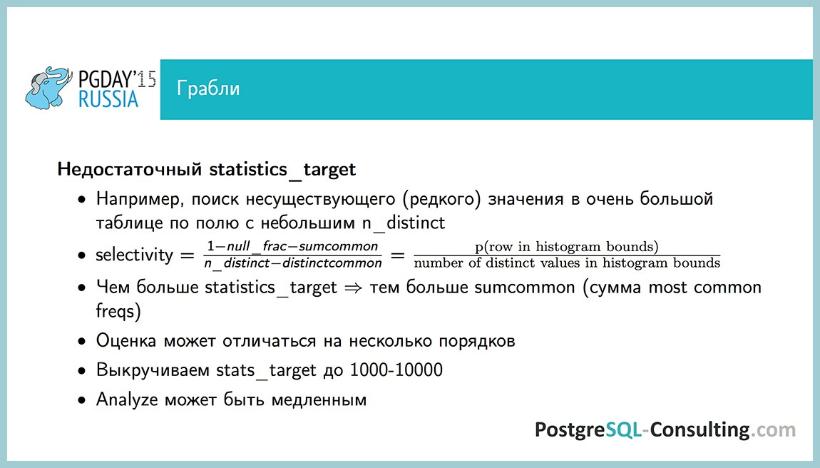 Использование статистики в PostgreSQL для оптимизации производительности — Алексей Ермаков - 43