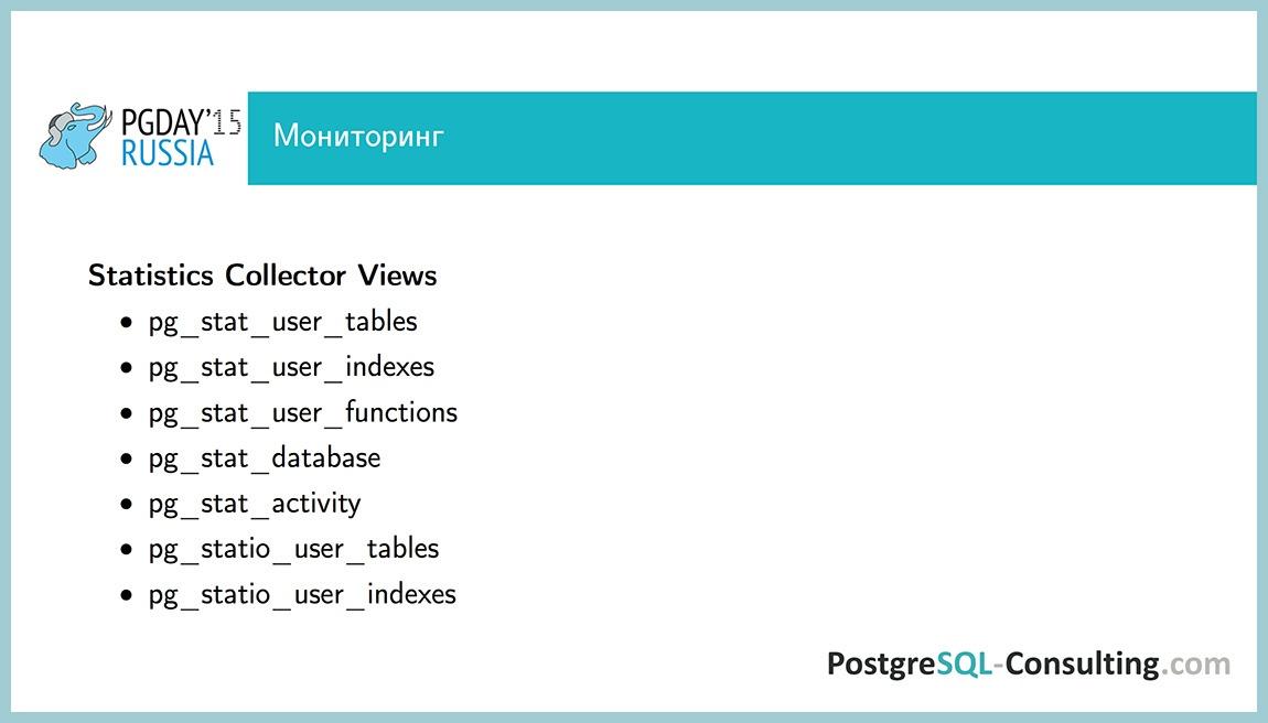 Использование статистики в PostgreSQL для оптимизации производительности — Алексей Ермаков - 44
