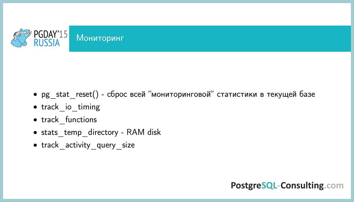 Использование статистики в PostgreSQL для оптимизации производительности — Алексей Ермаков - 45