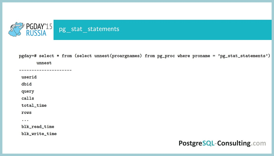 Использование статистики в PostgreSQL для оптимизации производительности — Алексей Ермаков - 46