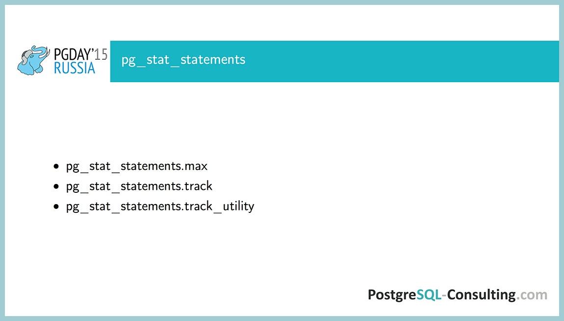 Использование статистики в PostgreSQL для оптимизации производительности — Алексей Ермаков - 48