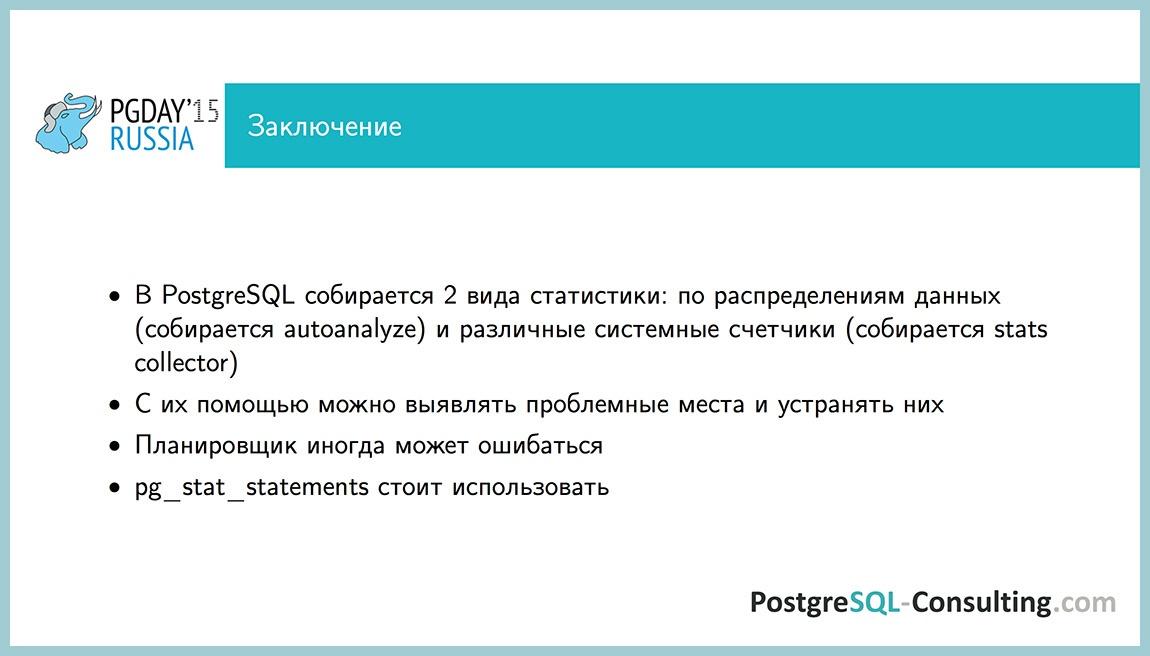 Использование статистики в PostgreSQL для оптимизации производительности — Алексей Ермаков - 49