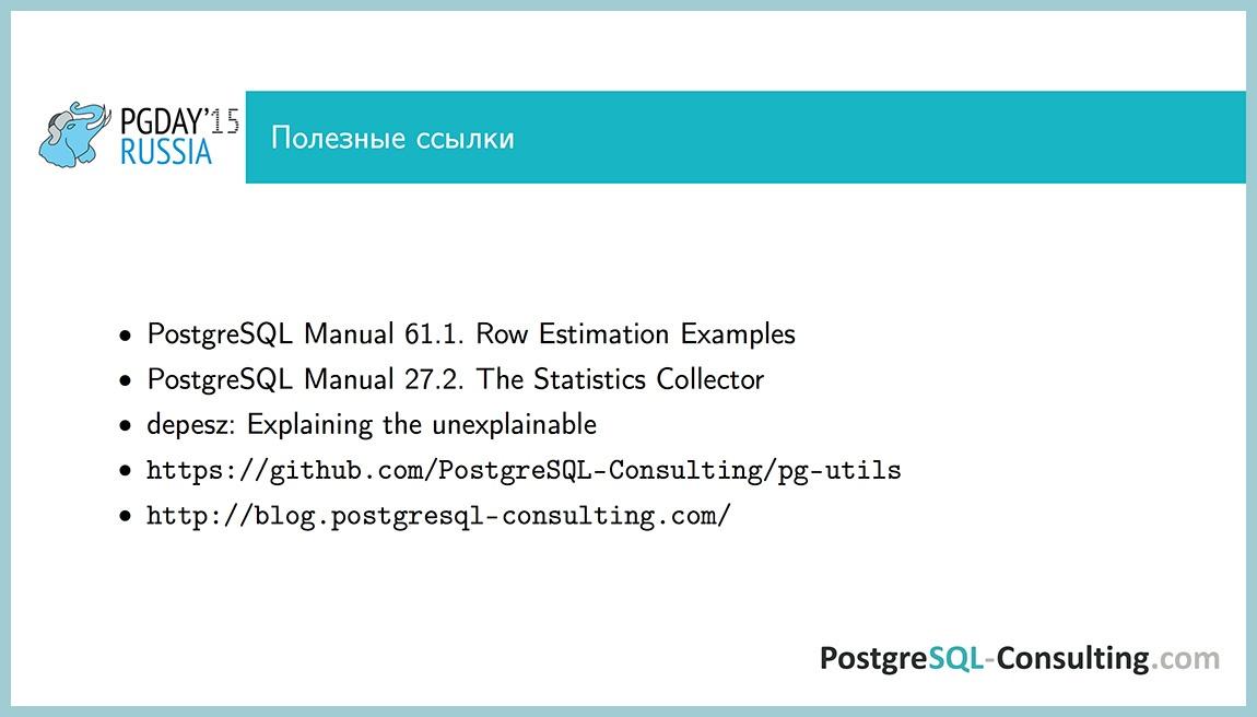 Использование статистики в PostgreSQL для оптимизации производительности — Алексей Ермаков - 50