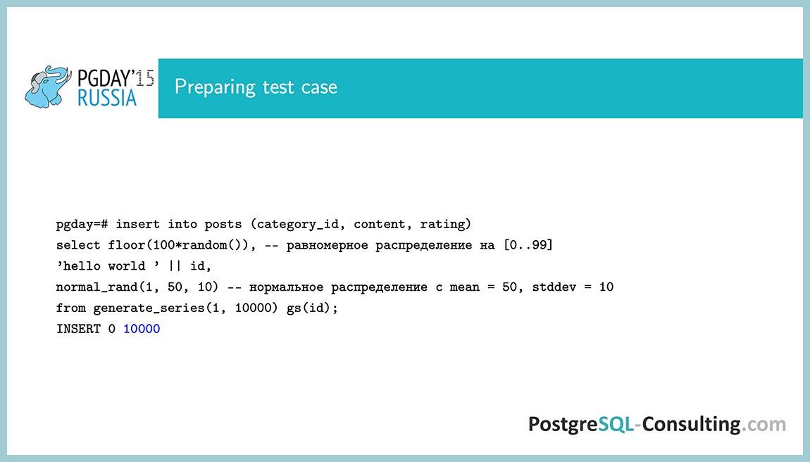 Использование статистики в PostgreSQL для оптимизации производительности — Алексей Ермаков - 7