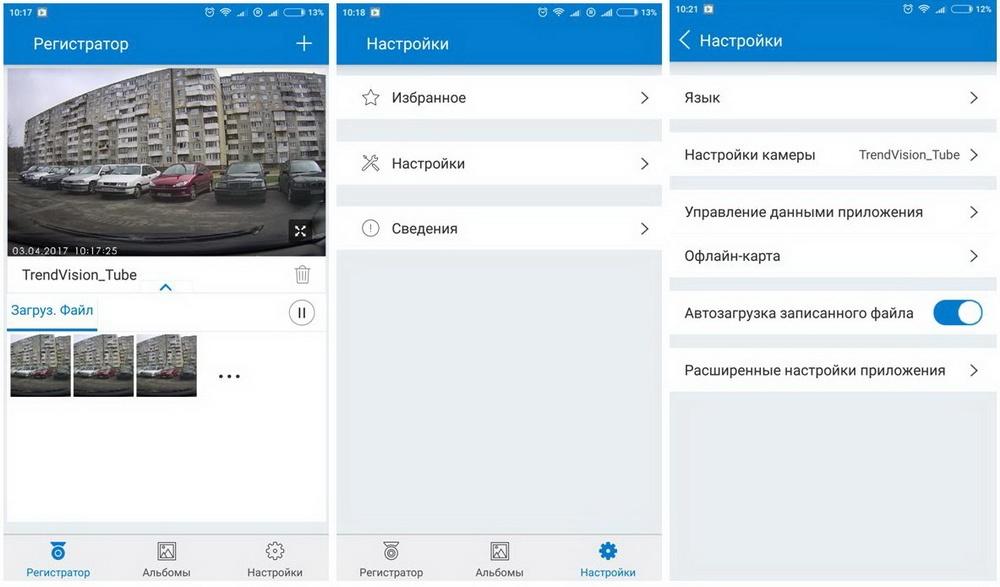 Крохотные самородки: обзор российских регистраторов TrendVision Split и Tube - 32