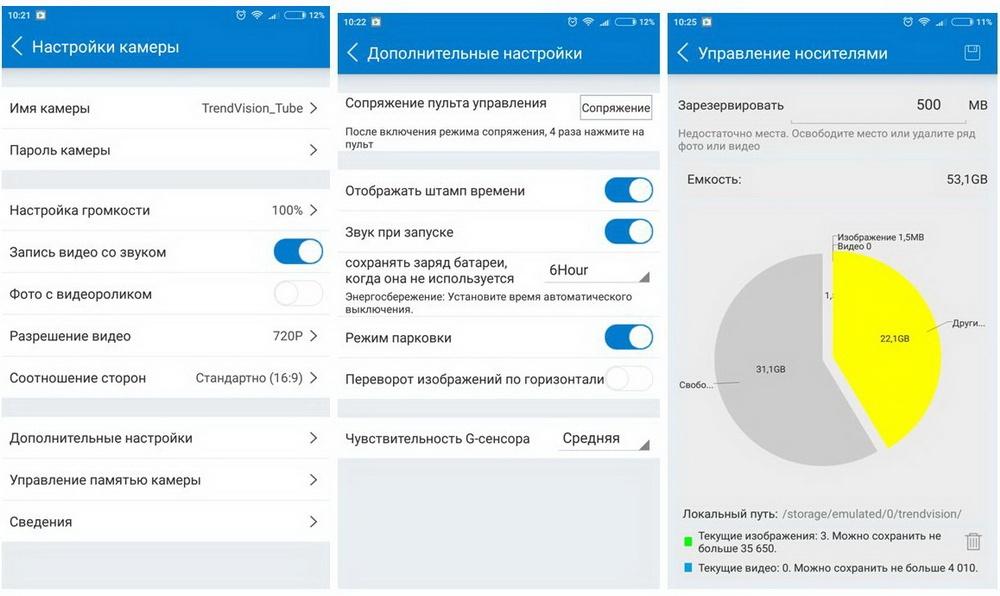 Крохотные самородки: обзор российских регистраторов TrendVision Split и Tube - 33
