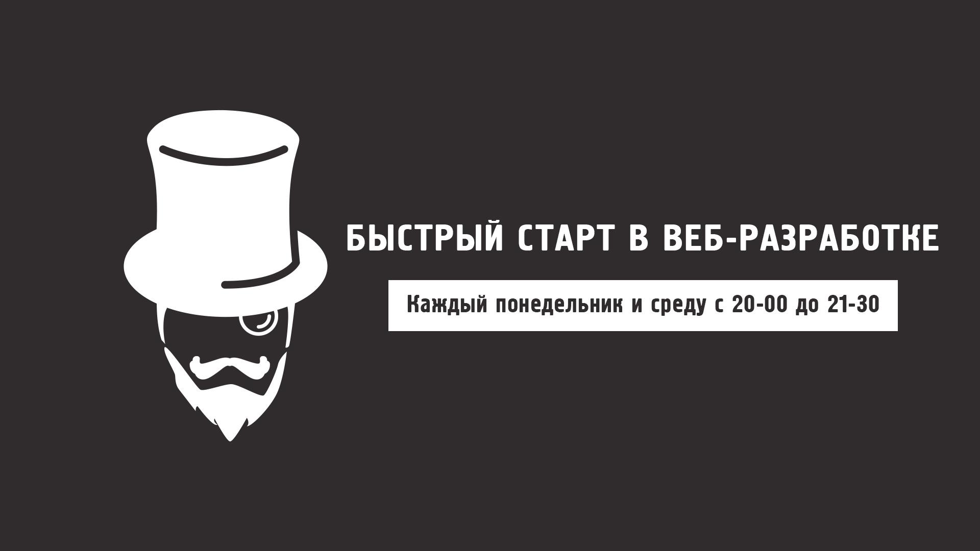 Обучающий онлайн проект: «Старт в веб разработке» - 1