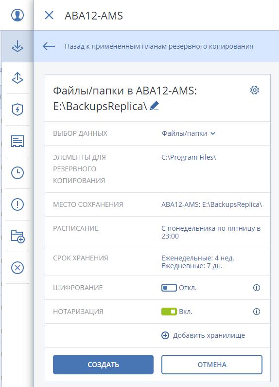 Acronis Backup 12.5 (теперь и) Advanced: долгожданный выпуск - 18