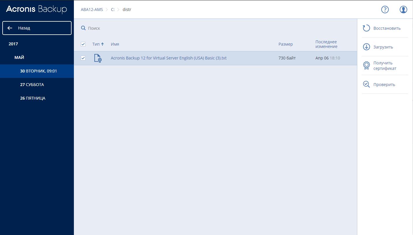 Acronis Backup 12.5 (теперь и) Advanced: долгожданный выпуск - 19