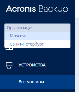 Acronis Backup 12.5 (теперь и) Advanced: долгожданный выпуск - 7