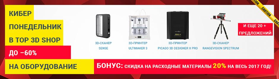 Formlabs интригует, Top 3D Shop дарит подарки - 4
