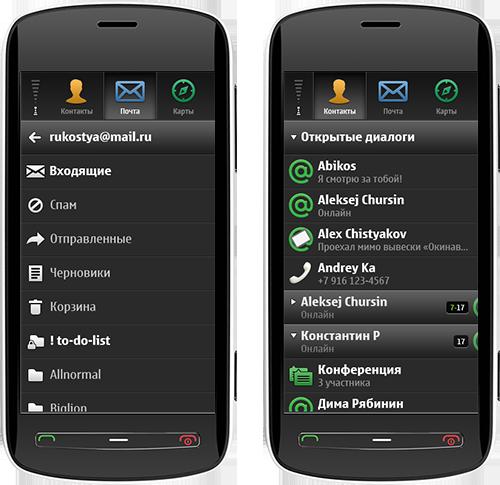 Мобильные приложения раньше: Единое приложение Агента, Почты и Карт для Symbian.