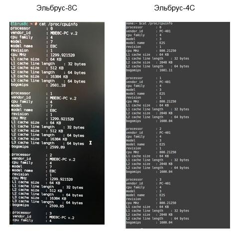 Сравнение Эльбрус-4С и Эльбрус-8С в нескольких задачах машинного зрения - 2