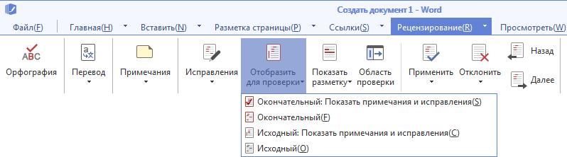 Thinkfree Office NEO: недорогой MS Office без излишеств - 11