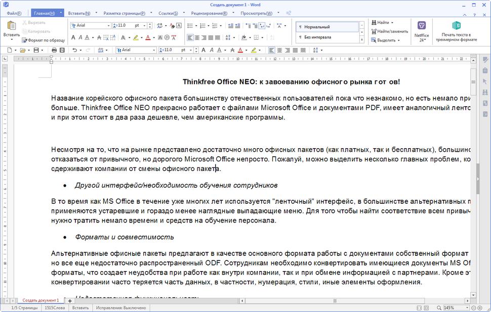 Thinkfree Office NEO: недорогой MS Office без излишеств - 4