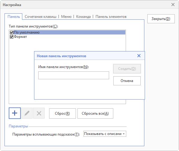 Thinkfree Office NEO: недорогой MS Office без излишеств - 5