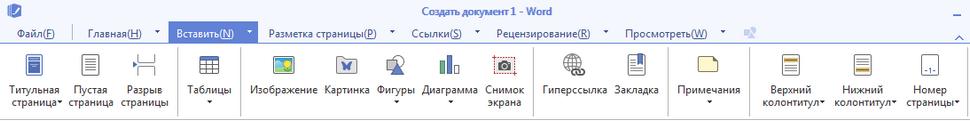 Thinkfree Office NEO: недорогой MS Office без излишеств - 7