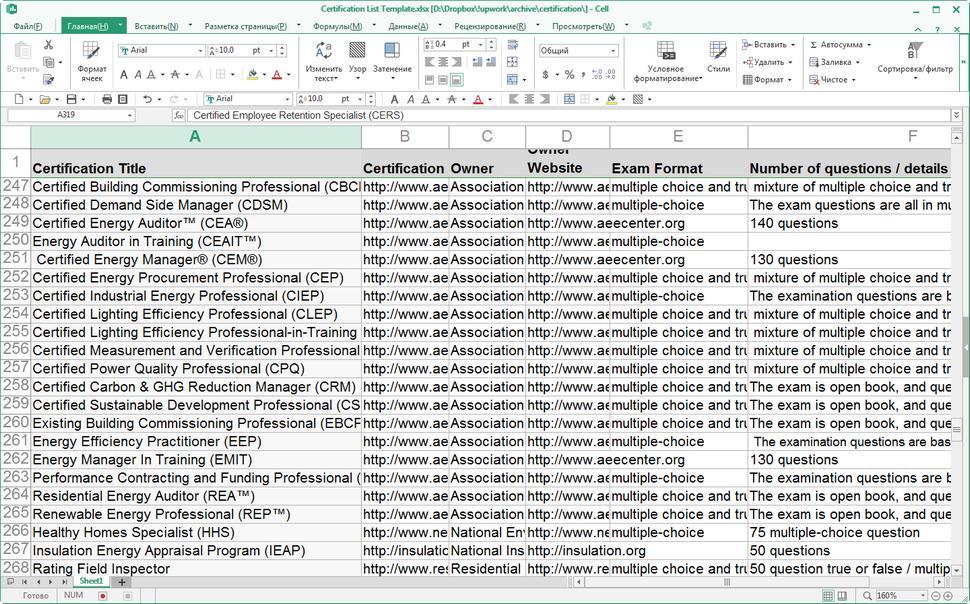 Thinkfree Office NEO: недорогой MS Office без излишеств - 9