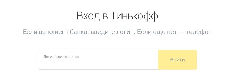 «Готовимся к переходу на Angular 4»: Tinkoff.ru о JS-разработке - 1