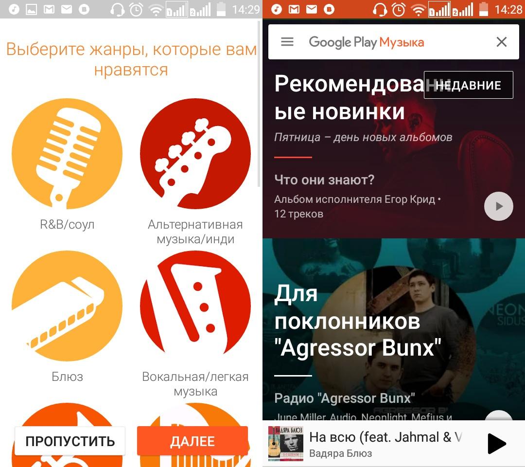 Выбираем музыку для Android - 10