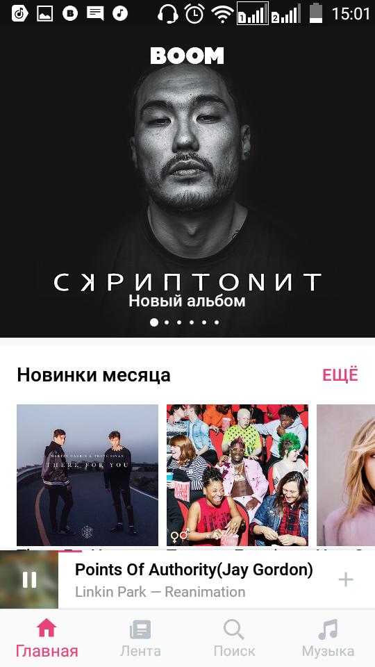 Выбираем музыку для Android - 11
