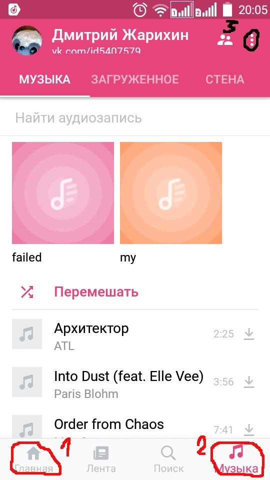 Выбираем музыку для Android - 12