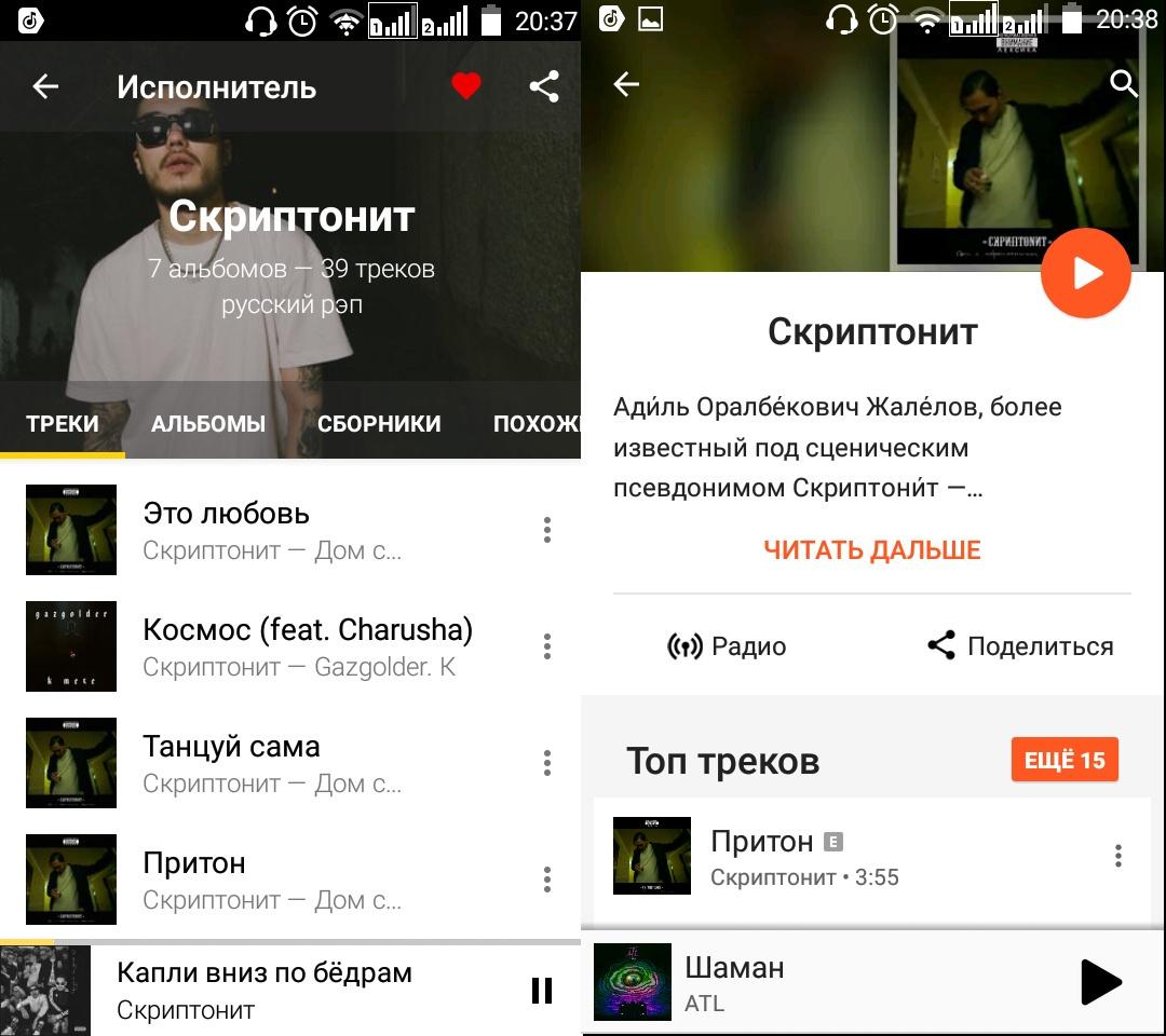 Выбираем музыку для Android - 14