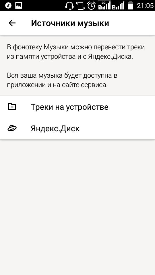Выбираем музыку для Android - 15