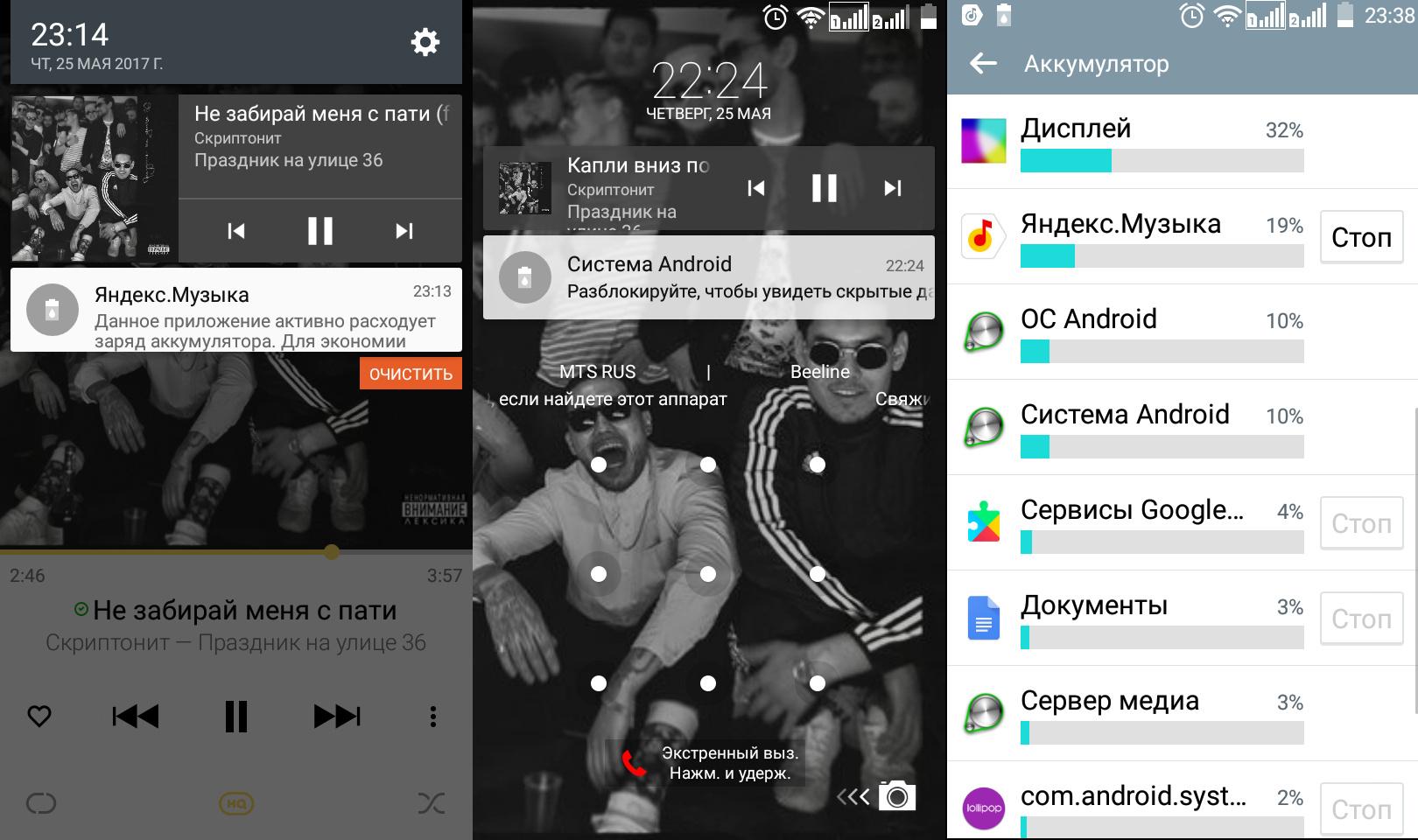 Выбираем музыку для Android - 16