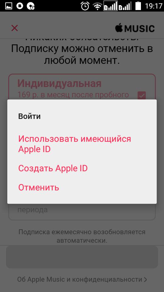 Выбираем музыку для Android - 3