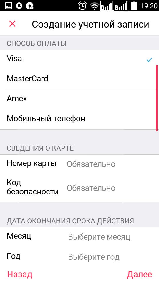 Выбираем музыку для Android - 4