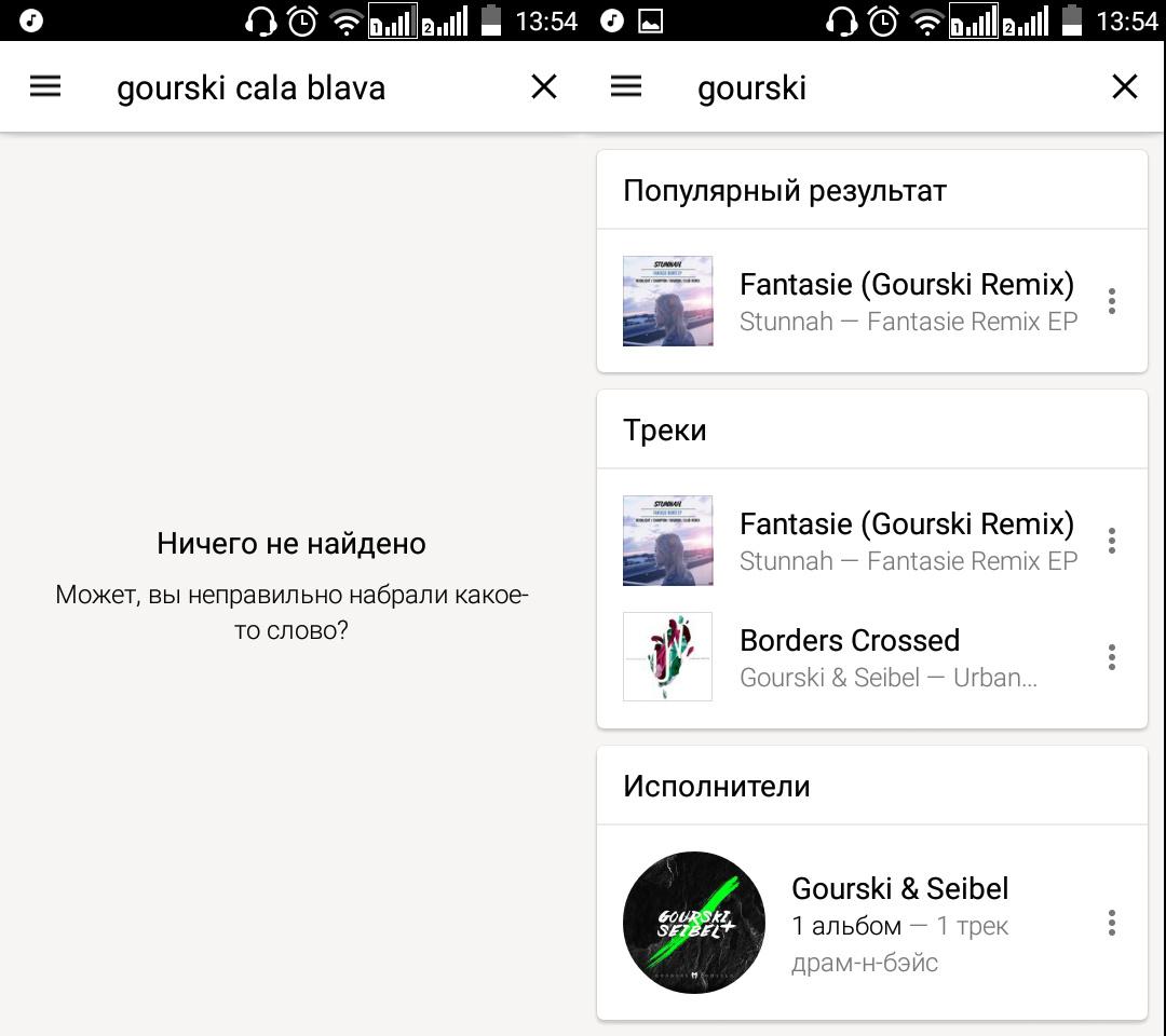 Выбираем музыку для Android - 5