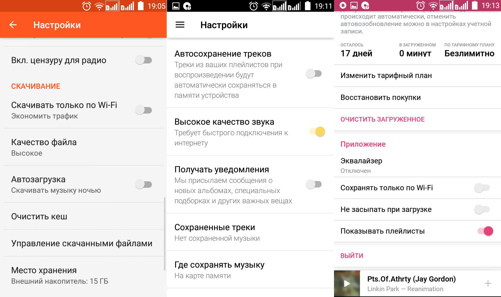 Выбираем музыку для Android - 8