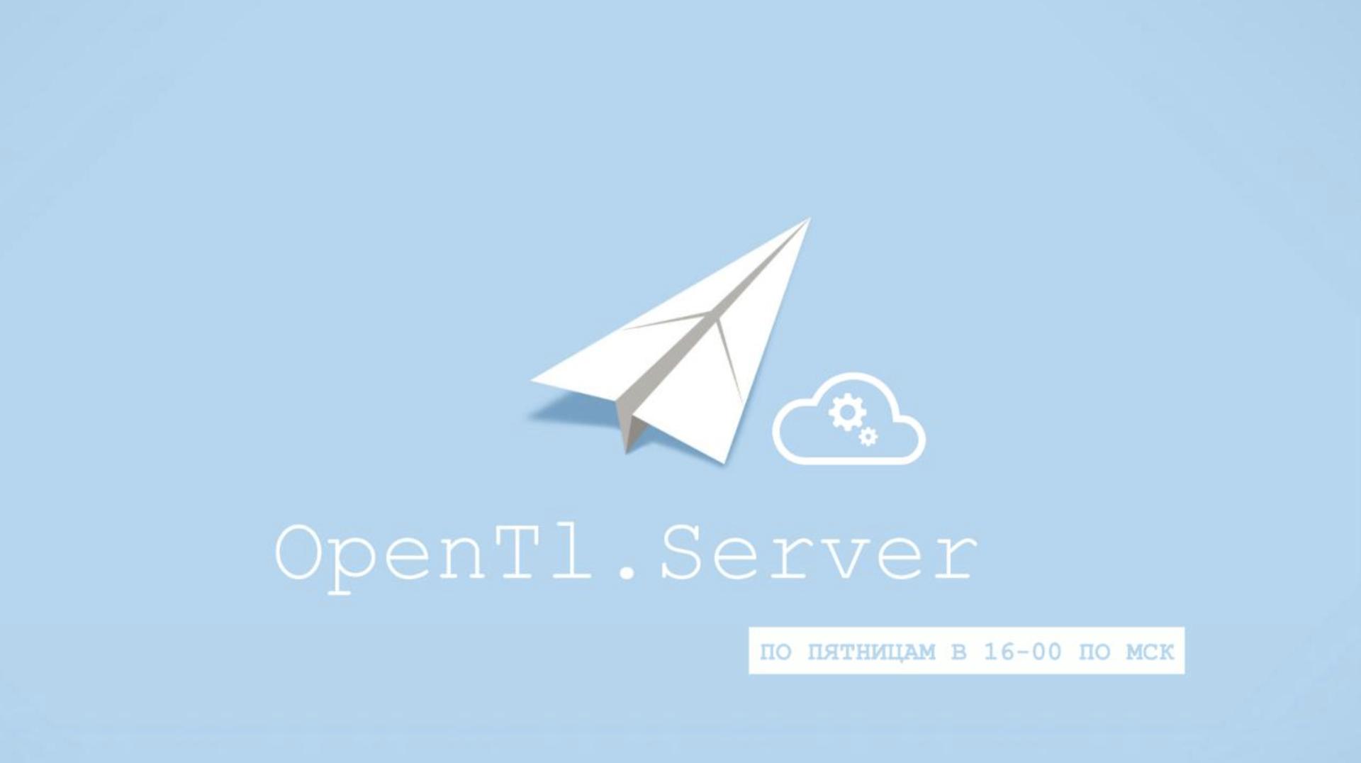 OpenTl.Server — серверная реализация мессенджера - 1