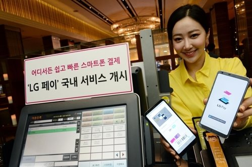 В LG Pay используется технология MCT (Magnetic Communication Technology)