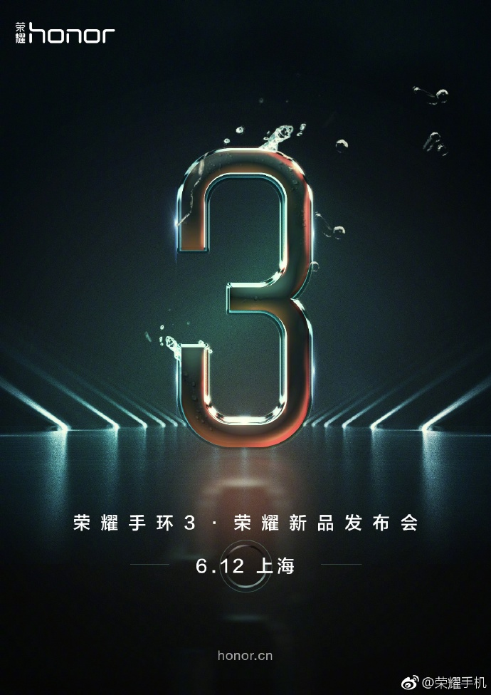 Смартфон Honor 9 и умный браслет Honor Band 3 будут представлены 12 июня