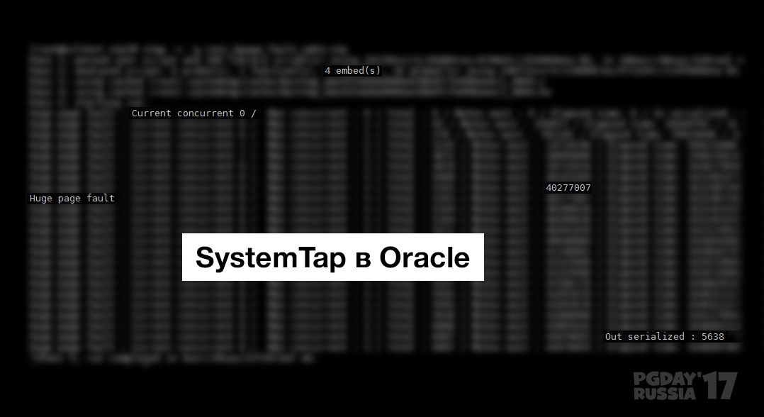 SystemTap в Oracle - 1