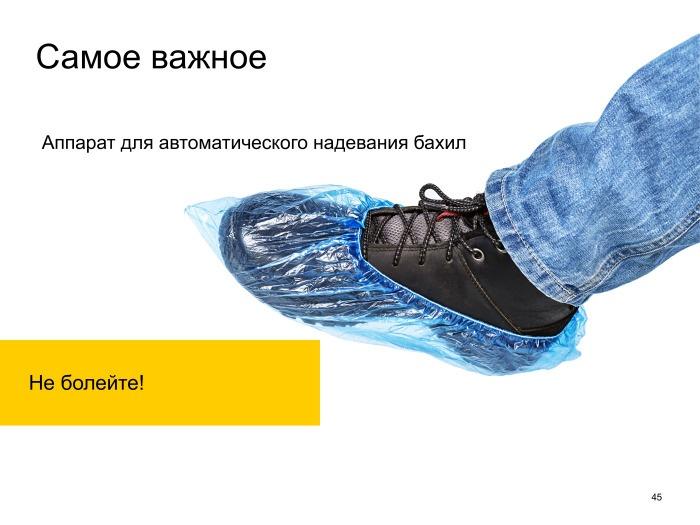 Как наука о данных помогает развитию медицины. Лекция в Яндексе - 12