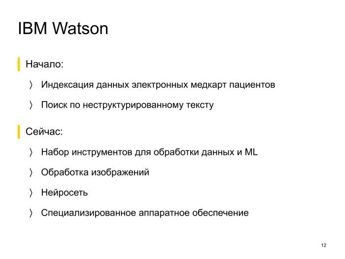 Как наука о данных помогает развитию медицины. Лекция в Яндексе - 2