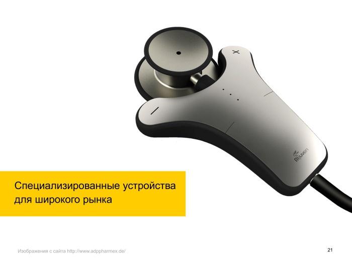Как наука о данных помогает развитию медицины. Лекция в Яндексе - 5