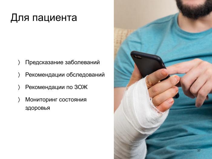 Как наука о данных помогает развитию медицины. Лекция в Яндексе - 9