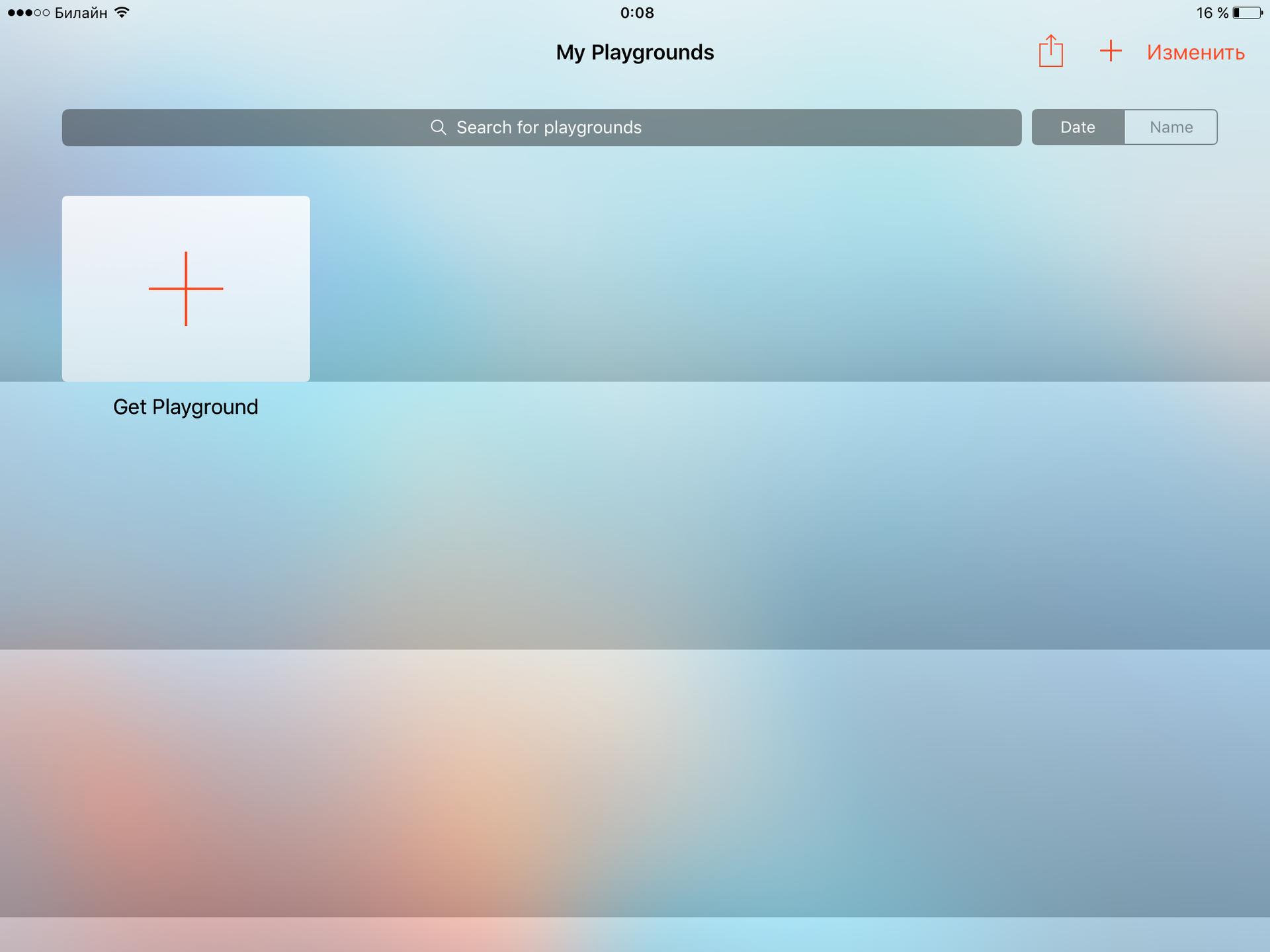Swift Playgrounds 1.5. Программируем Sphero и многое другое - 2