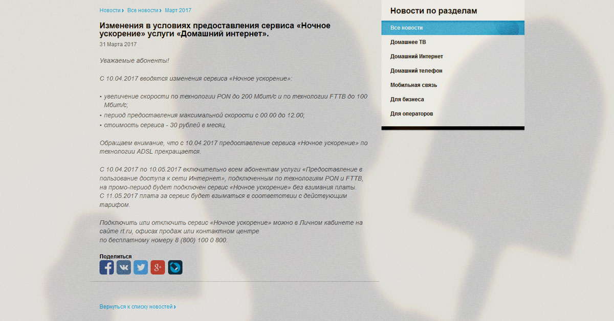изменение цен на интернет доступ Ростелеком